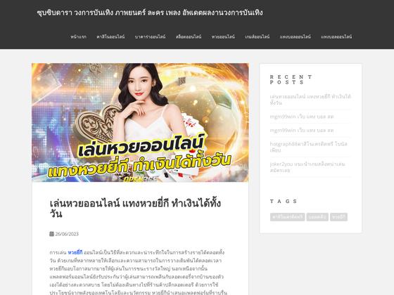 image du site http://www.secretdetoile.com/